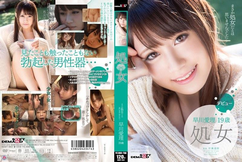 SDMT-882 処女 まさか処女だとは思いませんでした… 早川愛理 19歳