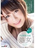 処女 まさか処女だとは思いませんでした… 早川愛理 19歳 SDMT-882画像