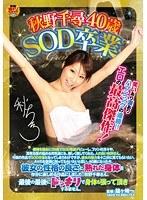 秋野千尋40歳 SOD卒業 SDMT-907画像