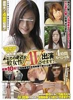 北海道・盛岡・仙台・静岡・大阪・博多・熊本・沖縄 地方で見つけたあなたの身近な一般女性をAV出演させます! 4時間スペシャル 総勢10名!!ご当地美女のお宝映像一挙大公開! SDMT-938画像