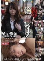 SDMT-953 Gangbang rape in Setagaya resident beauty OL 24-year-old Yui shame covered