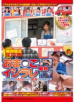 SDMT-957 Limited Large Open!Want To Service While Being Secretly Squid Stalls Ijirare This ○ Or Get! ? Byte First Experience SP Leaked Five Iki College Student Of Tokyo Freshly!-163332