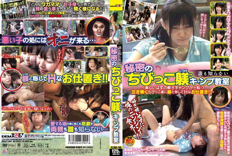1sdmt991pl SDMT 991 Secret Camp Class to Instill Discipline in Little Ladies