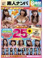 極上素人ナンパ25人 2013夏 日本列島美女探し SDMT-994画像