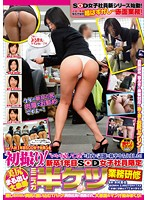 SDMT-995 Take First!First Year SOD Female Employees Limited Ass Round Out Large Blush New Graduates!Miniskirt Half Ass Business Training-161981