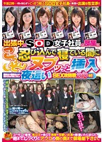 SDMT-997 Insert Innovation Nupu~tsu While Sleeping Secretly Sneak Into The Room Of SOD Female Employees While On The Road-161980