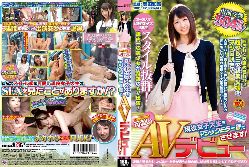 1sdmu016pl SDMU 016 Cute As An Idol   Real University Student Put to Her Debut in a Magic Mirror Boxcar!