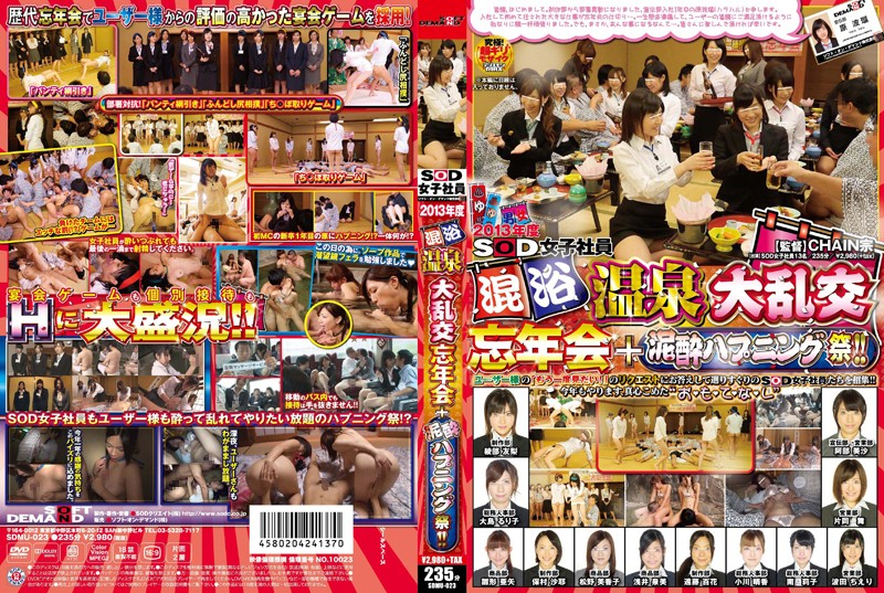 1sdmu023pl SDMU 023 Aya Sakurai   2013 SOD Employee Year End Party   Unisex Hot Year End Orgy + Happening Feast!!