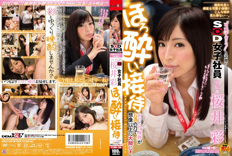 [SDMU-024] '可愛すぎる!!'と話題のSOD女子社員 宣伝部 桜井彩 ほろ酔い接待