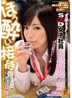 SDMU-024 - Too Cute! SOD Girl Employees Propaganda Department Tipsy Entertainment Of The Topic
