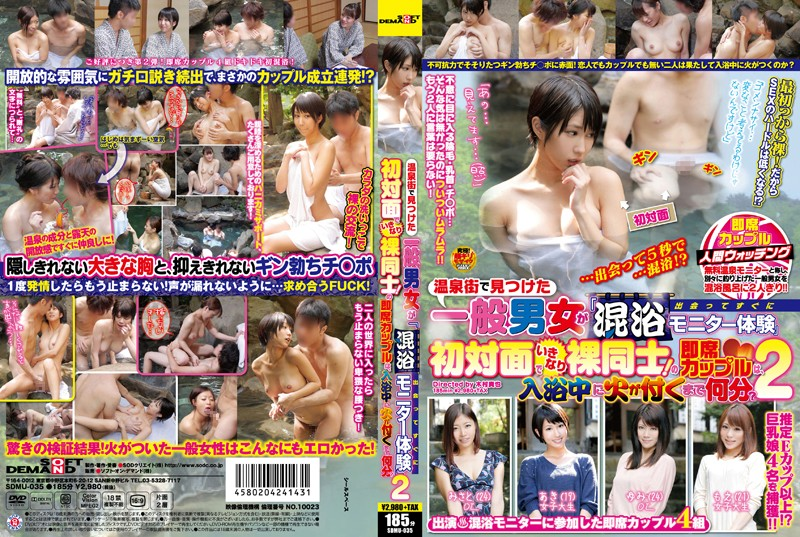 1sdmu035pl SDMU 035 We Paired Up a Man and a Woman We Spotted in a Hot Spring District For a Mixed Bathing Monitor Experience, They Find Themselves Naked Together Shortly After Meeting For the First Time! How Many Minutes Will It Take For a Spark to Light Within This Makeshift Couple? 2