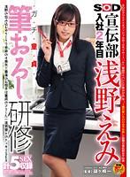 SDMU-037 Asano Emi Damn Brush Wholesale Virgin Training Second Year SOD Propaganda Department Joined-160419