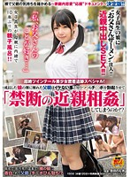 "SDMU-040 Father Touched The Naked Daughter Grown Or From Being The ""incest Forbidden"" And Let The Rice Cake Erection ○ Port And Knowingly That Not Cool! ? Transcendence Twin Tail Girl Adhesion Tracking Special!-160416"