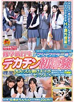 SDMU-051 - School Excursion Students Measured In All The Switch Port
