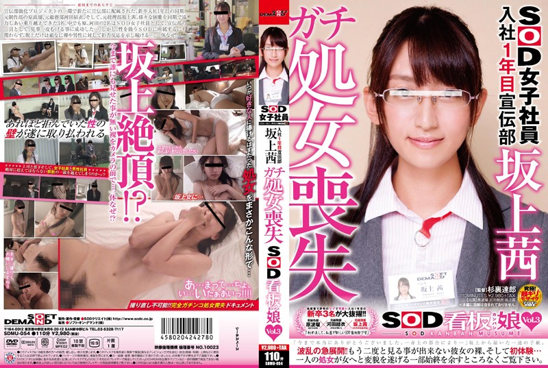 SDMU-054 - First Year Propaganda Department Sakagami Madder Damn Loss Of Virginity SOD Poster Girl Vol.3 SOD Girl Employees Joined