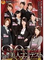 SDMU-058 Miss Soft On Demand-house Beauty Contest 2014-158753