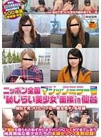 ニッポン全国マジックミラー号'恥じらい美少女'面接 in 仙台 SDMU-061画像