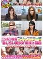 ニッポン全国マジックミラー号'恥じらい美少女'面接 in 仙台