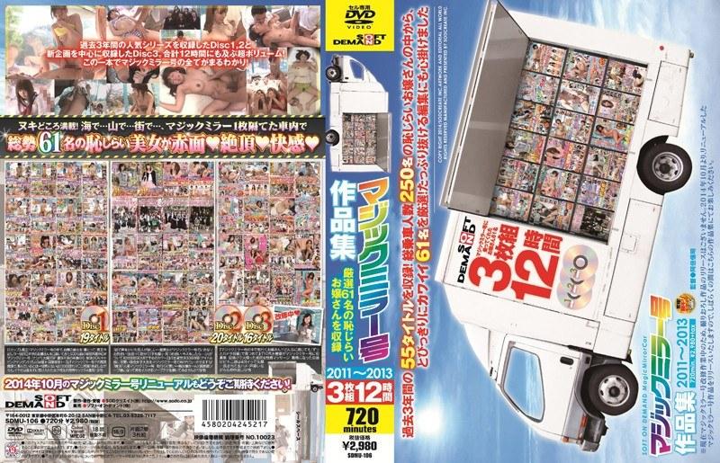 SOFT ON DEMAND マジックミラー号作品集2011〜2013 3枚組12時間