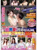 SDMU-108 - Naked With Each Other Suddenly In Mixed Bathing Monitor Experience First Meeting