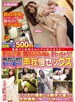 NIIYAMA Saya Shooting Scene Would Change … Pounding To Feel Good So As Not To Bale To Your Neighbors And Family Within 500m Radius From Home! ?Excitement Doubled! !Voice Patience Sex For The First Time In My Life