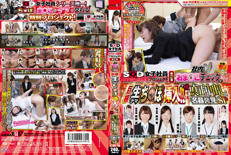 SOD Female Employees Masturbator Development Project 2nd House Intercourse ○ This Check In Blush Cock Namachi ○ Po Inserted! ! In Super Alive! Rare Discovery SP In Authenticity In Out