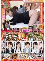SDMU-142 - SOD Female Employees Masturbator Development Project 2nd House Intercourse ○ This Check In Blush Cock Namachi ○ Po Inserted! ! In Super Alive! Rare Discovery SP In Authenticity In Out