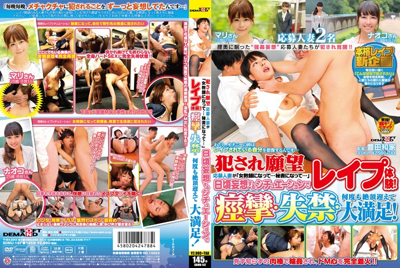 SDMU-147 - Fucked Desire Applicants Married Woman