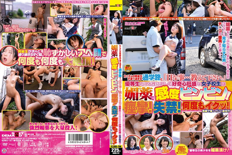 [SDMU-157]  In School Route That A Lot Of My Classmates Are Passing,