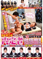 SDMU-168 2015 SOD Female Employees Nominee Erogenous Degree Of Medical Examination! !-16738