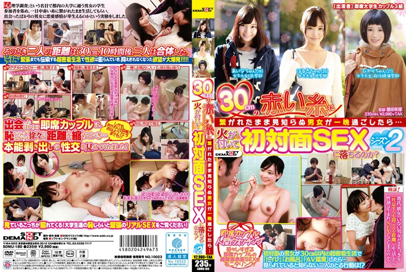 1sdmu180pl SDMU 180 If a Man and Woman Who Don't Even Know Each Other Had to Spend An Entire Night Connected By a 30cm Red String… Will Their First Encounter Result in Sparks Flying and Them Succumbing to Sex? Season 2