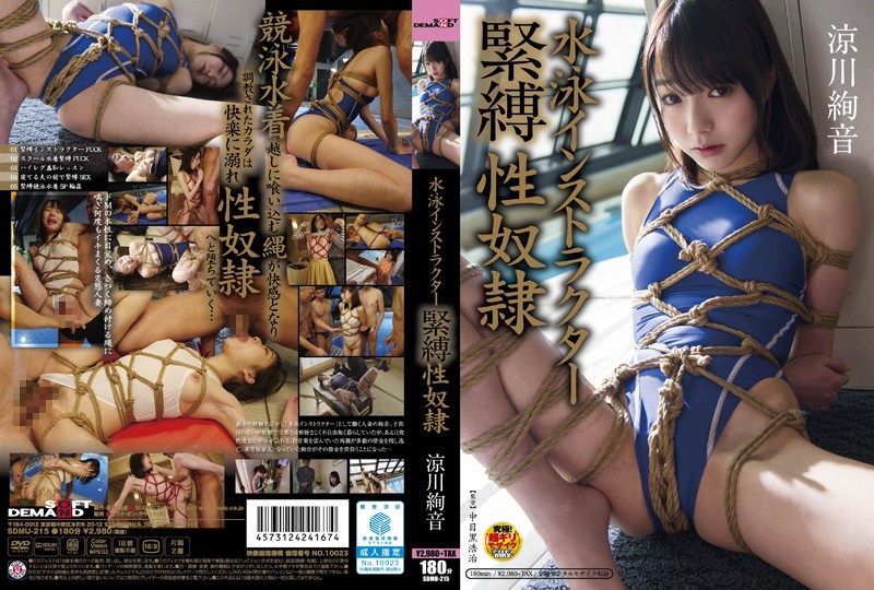 SDMU-215 Ryokawa Aya-on Swimming Instructor Bondage Sex Slaves