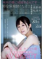 [SDMU-251] 「来年の夏に結婚するんです…」現役保育師 長野県松本市から上京 経験人数は今の婚約者のみ 平凡な日常…彼氏しか知らない私を結婚前に死ぬほどイカせてください 1泊2日絶頂した回数83回 全身性感帯 乳首だけでもイッちゃう特殊体質M女 みなみ菜々(仮名)