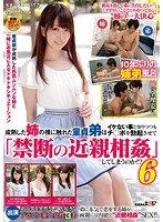 "SDMU-255 Whether Virgin Brother Touched The Naked Mature Sister Would Be ""forbidden Incest"" And Is Allowed To Erect The Mochi ○ Port While To Know And It Does Not Cool! ? Six-1576"