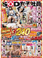 """SDMU-289 SOD Female Employees New Year Wow Scheuermann!SOD Popular Planning Three Pronged 240 Minutes Shame Beginning!Also In 2016 Masu Live In Embarrassment Fully Open!Special SOD Female Employees Total Of 10 People - Why Not Enter One Man Hot Water Towel? ] [""""""""Always Fuck """"""""] [blush Brush Down The Virgin-kun At No. Magic Mirror! ]The Large Challenge!"""