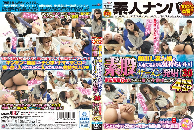 SDMU-291 An Appearance Feels Good Than Have Put Amateur Daughter!Semen Fired At Intercrural Sex!30 Students Limited To 8