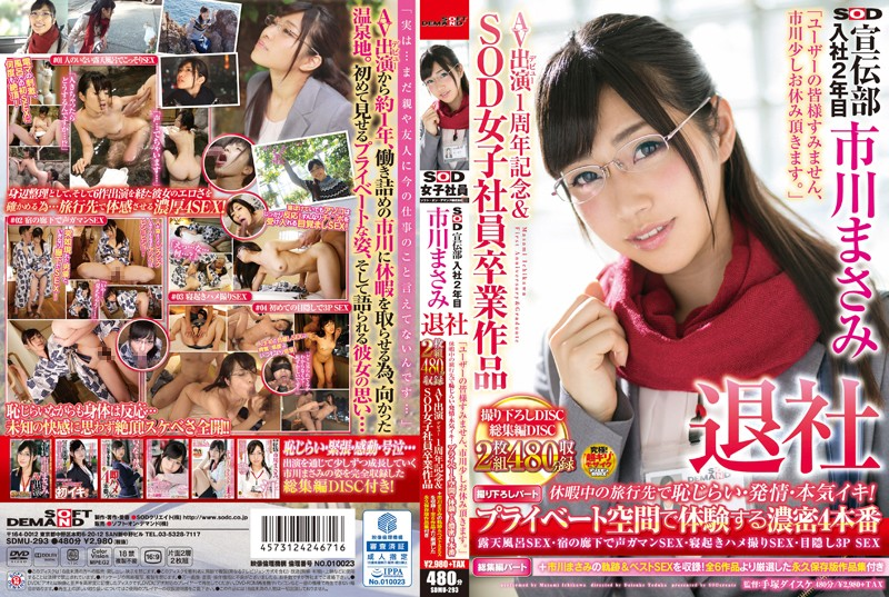 "SDMU-293 SOD Propaganda Department Joined The Second Year Ichikawa Masami Left The Company, ""I'm Sorry Users Of Eve"