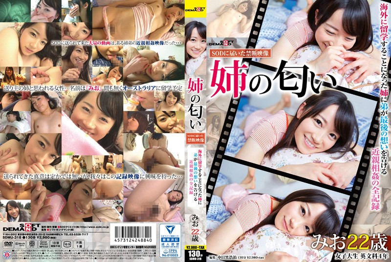 1sdmu318pl SDMU 318 The Scent Of My Sister   22 Year Old Mio
