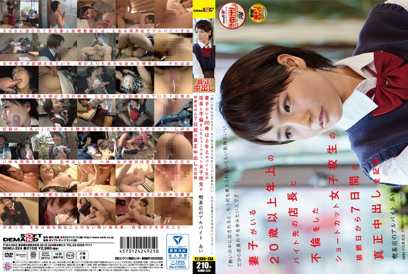 SDMU-324 When Issued In The Hot, The Other Nothing I Want To Conceive A Child Of Thought Not Much Feels So Manager ... Shortcut School Girls That His Wife And Children Was The Affair With The Older Byte