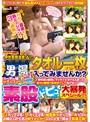 伊豆長岡温泉で見つけたお嬢さん タオル一枚 男湯入ってみませんか?ユーザー様リクエストNo.1の特別ミッション!