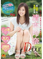 SDMU-357 Girls Who Fall In Love With Carp! ! Madoka-chan Large-turned Is Splendid! ? Super Neat System Transformation Actress Rena Kiyomoto Debut Saddle Squirting Rolled ◆ Spree Turbulence ◆ Ultra-sensitive BODY Development