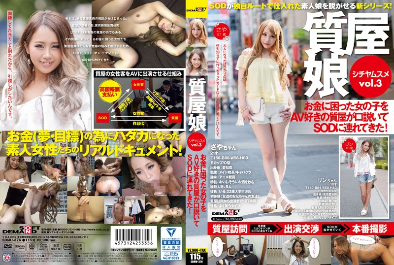 1sdmu376pl SDMU 376 It Was Brought To The SOD And A Troubled Girl In Pawn Shops Daughter Vol.3 Money Pawn Lover Av Wooed! (HD)