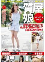 SDMU-377 質屋娘Vol.4 お金に困った女の子をAV好きの質屋が口説いてSOD(ソフト・オン・デマンド)に連れてきた!