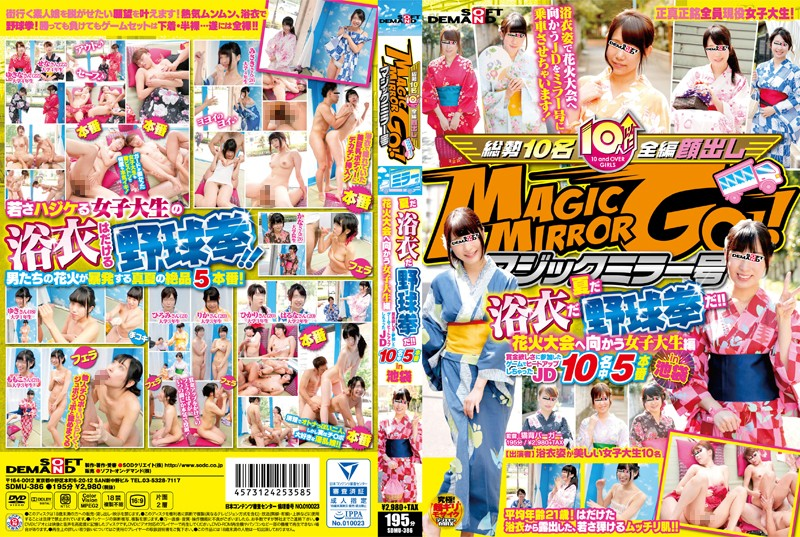 SDMU-386 It Magic Mirror No. Summer's Yukata's Baseball Fist! !jd10 People In Had To Heat Up In The Game That Participated In The College Student Ed Prize Want Is Going To Fireworks 5 Production In Ikebukuro