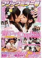 """マジックミラー号 原宿で声をかけた""""双子コーデ""""の仲良し女子大生同士が初めてのDeep Kiss!高まる気持ちに火を付けて、さっきまで親友だった2人が発情マ○コ密着させてイかせ合っちゃいました! SDMU-388画像"""