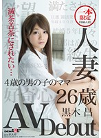 SDMU-392 One Limited Dedicating Married Woman Married Woman Akira Kuroki 26-year-old Av Debut
