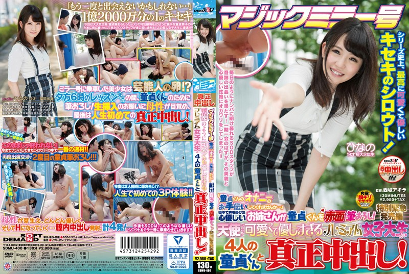 "SDMU-400 No. Magic Mirror ""Will You Help Of The Virgin-kun Of Masturbation …"" Kind-hearted Sister Multiplied By The Voice In Town Blush Brush Wholesale The Virgin-kun!Special Emergency Release Edited By Premium Female College Student In Cute And Too Gentle Like An Angel Is Four Out Of Virgin-kun And Authenticity In! !"