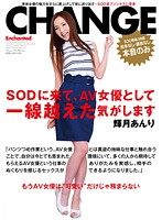 SDMU-405 Come To Sod, I Feel That Goes Beyond Clear Distinction As An Av Actress Anri Kidzuki
