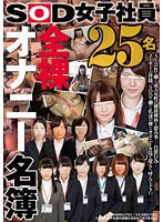 SDMU-408 SOD Female Employees Nude Masturbation Roster To 25 People