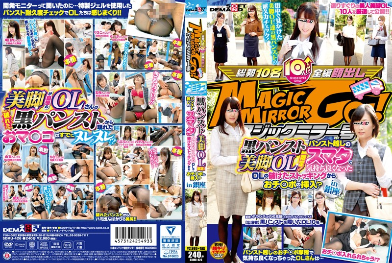SDMU-426 Magic Mirror No Black Pantyhose Legs Ol Limited Insertion Of Torn Stockings Karaochi Port Of Ol Became Comfortably In Intercrural Sex Of Pantyhose Over In Ginza